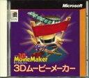【中古】Windows95 CDソフト 3Dムービーメーカー(状態:ソフト単品)