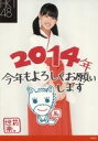 【中古】生写真(AKB48・SKE48)/アイドル/HKT48 熊沢世莉奈/2014・巫女・新年コメント入り公式生写真