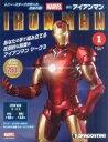 【中古】ホビー雑誌 付録付)週刊アイアンマンをつくる 全国版 1 創刊号