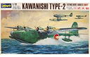 【中古】プラモデル 1/72 旧日本海軍 大型飛行艇 川西二式大型飛行艇12型(H8K2) 「キングサイズシリーズ」 [JS-21]