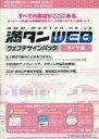 【中古】Windows/Mac CDソフト 満タンWEB ウェブデザインパック ライフ編