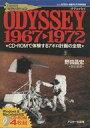 【中古】Windows3.1/Mac漢字Talk7.1以降 CDソフト ODYSSEY 1967-1972 CD-ROMで体験するアポロ計画の全貌
