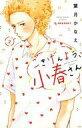 【中古】少女コミック ごきげんよう、小春さん(2) / 葉月かなえ