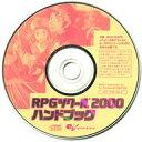 【中古】Windowsソフト RPGツクール2000 ハンドブック 付属CD-ROM