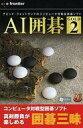 【中古】Windows98/Me/2000/XP/Vista CDソフト AI囲碁 GOLD2