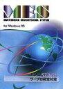 【中古】Windows95 CDソフト MES BASIC STAGE:ワープロ検定対策