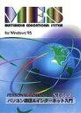 【中古】Windows95 CDソフト MES PERSONAL COMPUTER STAGE:パソコン通信&インターネット入門