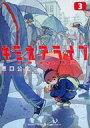 【中古】B6コミック キミオアライブ(3) / 恵口公生