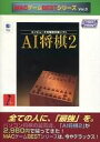 【中古】Mac漢字Talk7.5 CDソフト MACゲームBESTシリーズ Vol.3 AI将棋 2