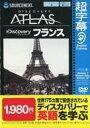 【中古】WindowsXP/Vista/7 DVDソフト 超字幕 DISCOVERY ATLAS フランス