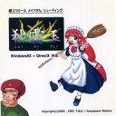 【中古】同人GAME CDソフト 秋霜玉 Version 1.005(FD版データ同梱版) / Amusement Makers