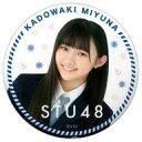【中古】バッジ・ピンズ 門脇実優菜 ランダム缶バッジ 「STU48選抜メンバーコンサート 〜東京には染まらないで帰ります。〜」