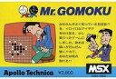 【中古】MSX カセットテープソフト Mr.GOMOKU