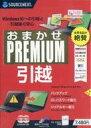 【中古】WindowsXP/Vista/7/8/8.1/10 CDソフト おまかせ PREMIUM 引越し