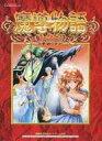 【中古】PC-9801 3.5インチソフト ランクB)魔導物語1・2・3(カードゲーム付)[3.5インチ版]