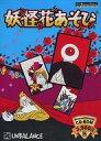 【中古】Windows95/98/Me CDソフト 妖怪花あそび(状態:内箱欠品)