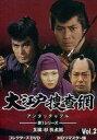 邦画DVD 大江戸捜査網 第1シリーズ コレクターズDVD VOL.2