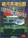 【中古】Win95/PMAC CDソフト 銀河英雄伝説バーチャルフィギュア [2900円版]