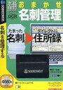 【中古】Windows98/Me/2000/XP CDソフト 本格読取 おまかせ名刺管理[専用名刺スキャナ付き]