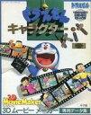 【中古】Windows95 CDソフト ランクB)ドラえもんキャラクターkit[CD-ROM] (3Dムービーメーカー用データ)