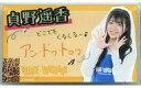 【中古】バッジ・ピンズ 貞野遥香 ネームプレート 「NMB48×ヴィレッジヴァンガード」
