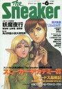 【中古】アニメ雑誌 The Sneaker 1998/6 ザ・スニーカー