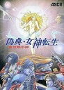 【中古】PC-9801/9821 CDソフト 偽典・女神転生 東京黙示録(状態:ワールドマップ欠品、説明書状態難)
