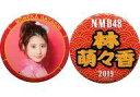 【中古】バッジ・ピンズ(女性) [単品] 林萌々香 缶バッジ2個セット 「NMB48 2019年 5000円福袋/15000円福袋」 同梱品