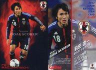 【中古】スポーツ/ゴールスコアラーカード/サッカー日本代表チームチップス2013 GS-02 [ゴールスコアラーカード] : <strong>前田遼一</strong>