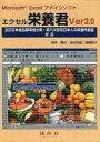 【中古】Windows98/Me/2000/XP FDソフト エクセル 栄養君Ver3.0