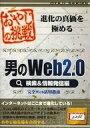 【中古】WindowsXP/Vista CDソフト おやじの挑戦 男のWeb2.0 検索&情報発信編