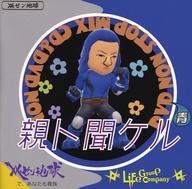 【中古】邦楽CD <strong>レペゼン地球</strong> / 親ト聞ケル青