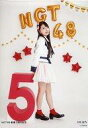 【中古】生写真(AKB48・SKE48)/アイドル/NGT48 三村妃乃/全身/NGT48劇場 5周年記念 ランダム生写真