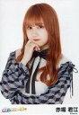 【中古】生写真(AKB48・SKE48)/アイドル/SKE48 赤堀君江/上半身/SKE48 カミングフレーバー ランダム生写真
