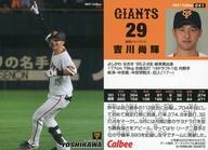 【中古】スポーツ/レギュラーカード/2021プロ野球チップス 第1弾 041[レギュラーカード]:<strong>吉川尚輝</strong>
