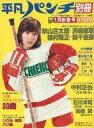 【中古】レトロ雑誌 平凡パンチ 別冊 1978年01月新春号 VOL.35