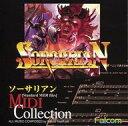 【中古】Windows3.1/95 CDソフト ソーサリアン MIDI Collection [スタンダードMIDIファイル集](状態:ソフト単品)