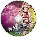 【中古】同人GAME CDソフト 東方虹龍洞 〜 Unconnected Marketeers. 体験版 / 上海アリス幻樂団
