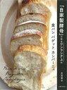 【新品】単行本(実用) ≪レシピ≫ 「自家製酵母」で作るワンランク上の食パン、バゲット、カンパーニュ