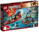 【15日24時間限定 エントリーでP最大26.5倍】【新品】おもちゃ LEGO 空中戦艦バウンティ号の決戦 「レゴ ニンジャゴー」 71749