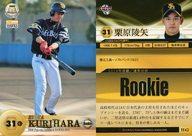 【中古】BBM/レギュラーカード/BBM2015 福岡ソフトバンクホークス H42 [レギュラーカード] : <strong>栗原陵矢</strong>