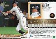 【中古】スポーツ/レギュラーカード/2021 NPB プロ野球カード 238[レギュラーカード]:<strong>吉川尚輝</strong>