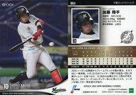 【中古】スポーツ/レギュラーカード/2021 NPB プロ野球カード 064[レギュラーカード]:<strong>加藤翔平</strong>