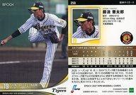 【中古】スポーツ/レギュラーカード/2021 NPB プロ野球カード 259[レギュラーカード]:<strong>藤浪晋太郎</strong>