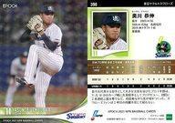 【中古】スポーツ/レギュラーカード/2021 NPB プロ野球カード 398[レギュラーカード]:<strong>奥川恭伸</strong>(パラレル版)