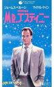 【中古】洋画 VHS MR.デスティニー('90米)<字幕版>