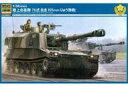 【新品】プラモデル 1/35 陸上自衛隊 75式 自走155mmりゅう弾砲 [MCT951]