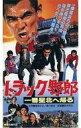 【中古】邦画 VHS トラック野郎~一番星北へ帰る('78東映)