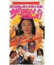 【中古】その他 VHS 全日本女子プロレス 府川由美の美少女戦士伝説 ザ・闇討ちプロレス!