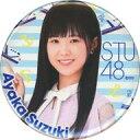 【中古】バッジ・ピンズ 鈴木彩夏 個別缶バッジ 「モバガチャ STU48 オフィシャル オンラインガチャ第一弾」